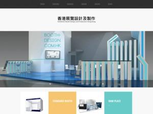 Quelle est la valeur estimée de booth-design.com.hk ?