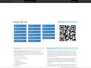 Quelle est la valeur estimée de qrkodgenerator.ru ?