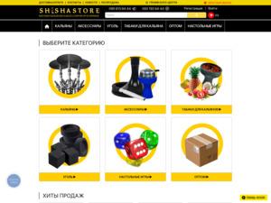Quelle est la valeur estimée de shishastore.com.ua ?