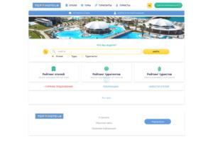 Quelle est la valeur estimée de tophotels.ua ?