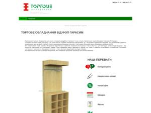 Quelle est la valeur estimée de torgove.com.ua ?