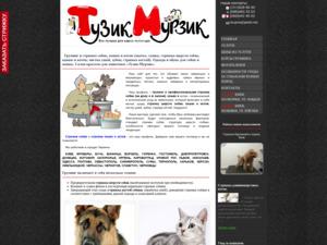 Quelle est la valeur estimée de tuzik-murzik.com.ua ?